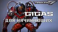 Tekken 7 Gigas «Повелитель Шлангов»