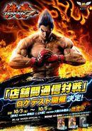 Tekken 7 Promo