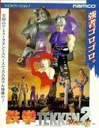 465px-Tekken 2 - Unlockable Characters Flyer
