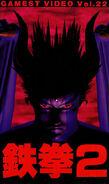 Tekken 2 Devil