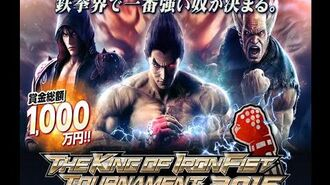 『鉄拳7』 「THE KING OF IRON FIST TOURNAMENT 2015」トレイラー(日本語版)