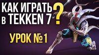 Как играть в Tekken 7? Урок №1 ГЛАВНЫЕ ПРОБЛЕМЫ НОВИЧКОВ