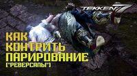 """Tekken 7 Quick Tip Как контрить парирование (""""реверсалы"""")"""
