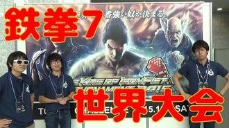 【鉄拳】鉄拳7 世界大会 東京チャレンジ会場へ潜入!【TEKKEN】-0