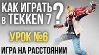 Как играть в Tekken 7? Урок №6 Игра на расстоянии