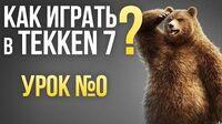 Как играть в Tekken 7? Урок №0 ТЕРМИНОЛОГИЯ и ОСНОВЫ
