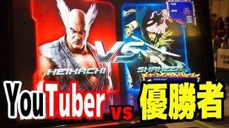 【鉄拳】世界大会東京優勝者 vs YouTuber!対戦させていただいた!THE KING OF IRON FIST TOURNAMENT 2015 TOKYO TEKKEN