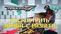 Tekken 7 Quick Tip