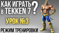 Как играть в Tekken 7? Урок №3 Режим тренировки