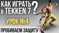 Как играть в Tekken 7? Урок №4 Пробиваем защиту