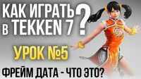 Как играть в Tekken 7? Урок №5 Фрейм дата - что это?
