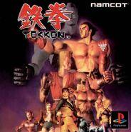 Tekken cubierta (japón)