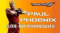 "Tekken 7 Paul ""Бешеный Кулак"" Phoenix"