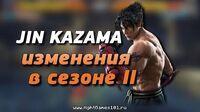 Tekken 7 сезон 2 изменения Jin'а Kazama
