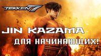 "Tekken 7 Jin ""Красавчик"" Kazama"