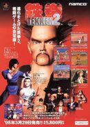 Tekken 2 - Promotional Advertisement