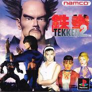 Tekken 2 cubierta (Japón)