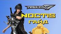 "Tekken 7 Noctis ""Последний Фантазёр"""