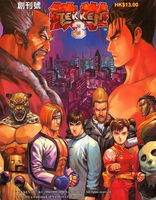 Tekken 3 (Comic)