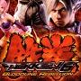 Tekken 6: Bloodline Rebellion