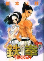 Tekken (Aspect Comics)