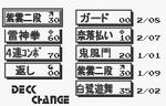 Tekken card challenge menu deck change
