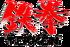 Tekken 1 - logo