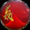Boule de bowling ganryu