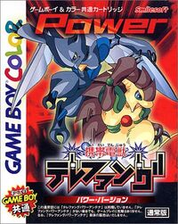 Telefang Power Version