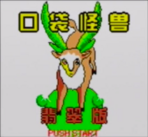 Pokemondiamondchinese