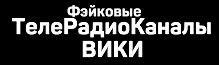 Фэйковые ТелеРадиоКаналы вики