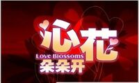 Love Blossoms