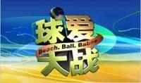 Beach. Ball. Babes