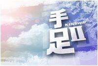 Kinship II