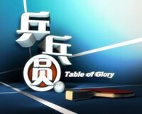 Table of Glory