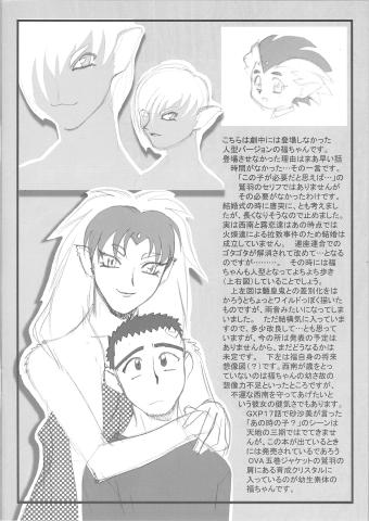 File:Fukuhumanoid.png