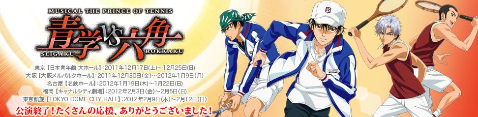 tenimyu 2nd season rokkaku vs seigaku