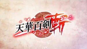 【遊戲基地】2018 年《天華百劍-斬-》繁體中文版,與你相約春暖繁花爭豔之時