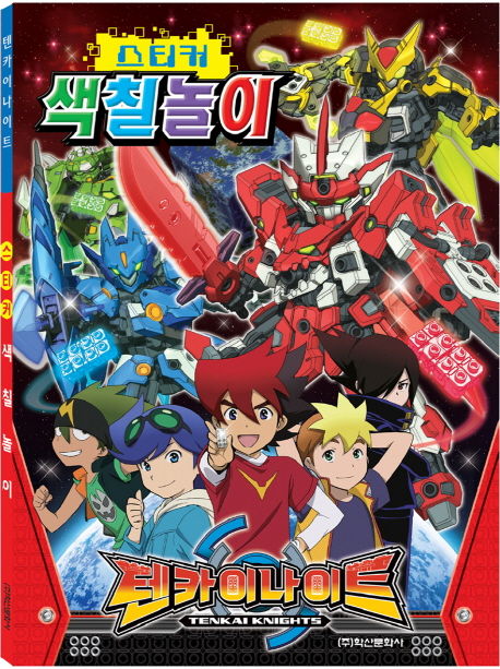 Tenkai Knights Sticker Coloring Game Book KR