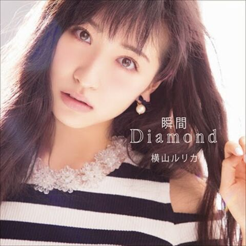 The official cover of Shunkan Diamond.