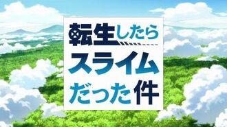 TVアニメ『転生したらスライムだった件』 オープニング映像