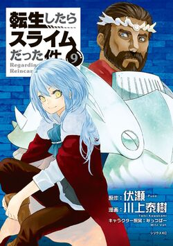 Manga Volume 9 JP
