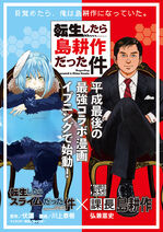 That Time I Got Reincarnated as Kosaku Shima Key Art