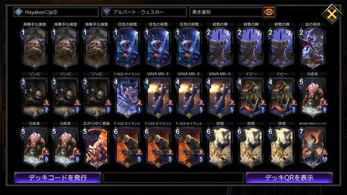 Hayakeo♡jp WC2019 Wesker deck