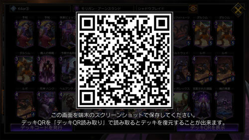 K4or WC2019 Morrigan deck QR code