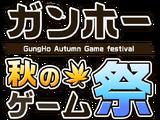 GungHo Autumn Game festival