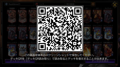 RyudoSensei WC2019 Ryu deck QR code