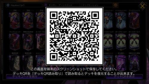 Hayakeo♡jp WC2019 Morrigan deck QR code