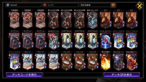 K4or WC2019 Ryu deck