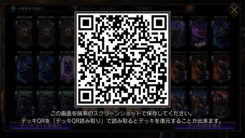 台灣最後守護者 WC2019 Wesker deck QR code
